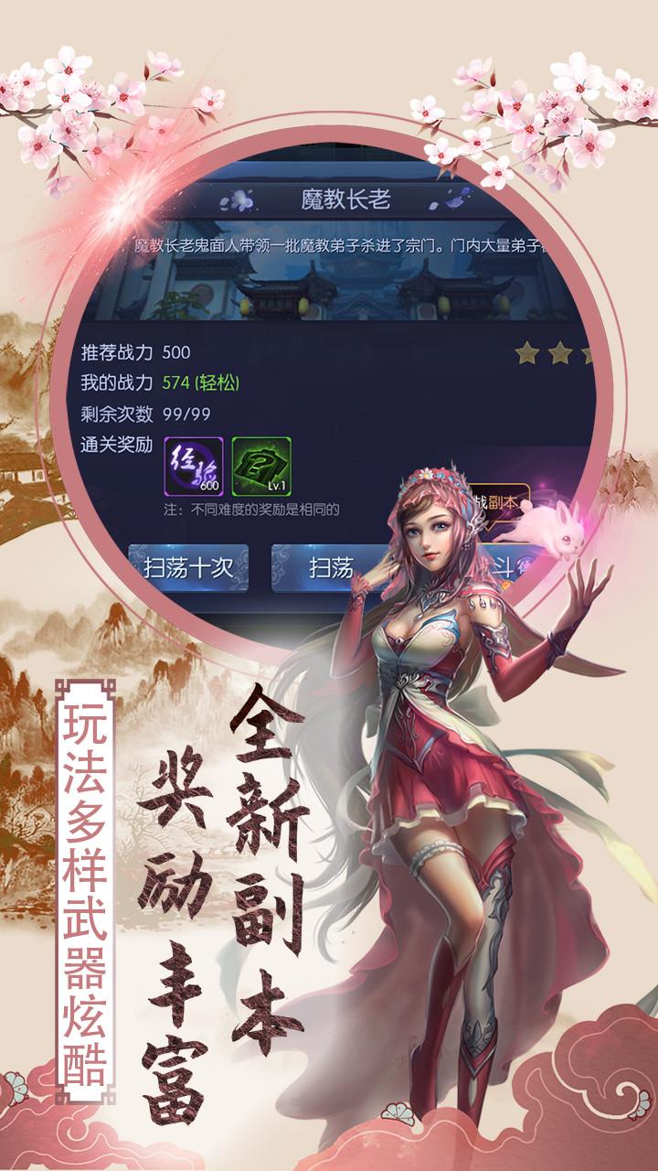 傲笑江湖OL软件截图2