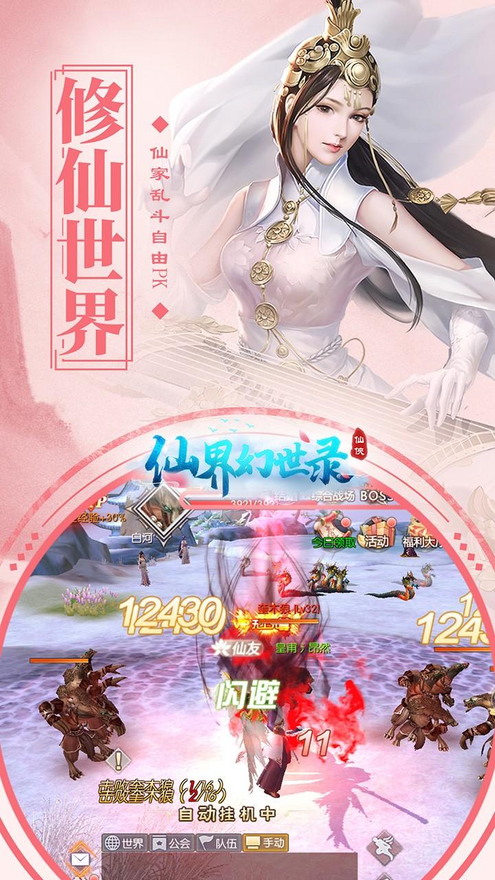 仙界幻世录(缘定三生)