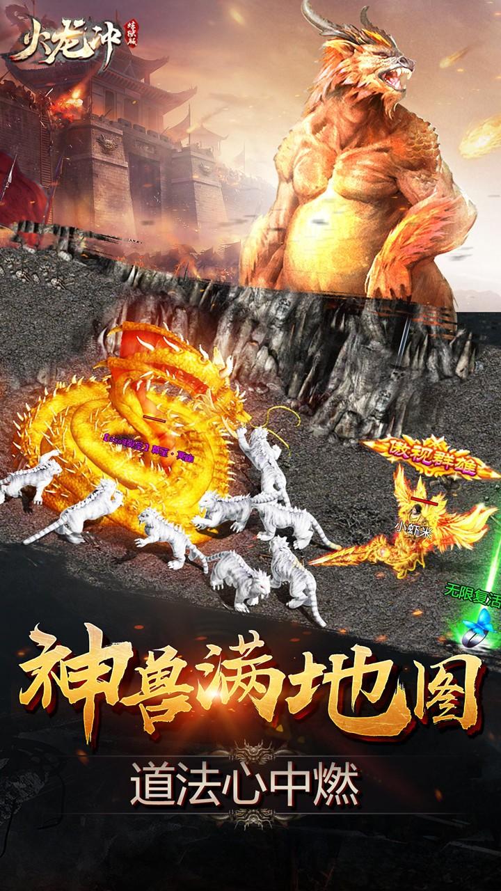火龙冲BT(炼狱版)