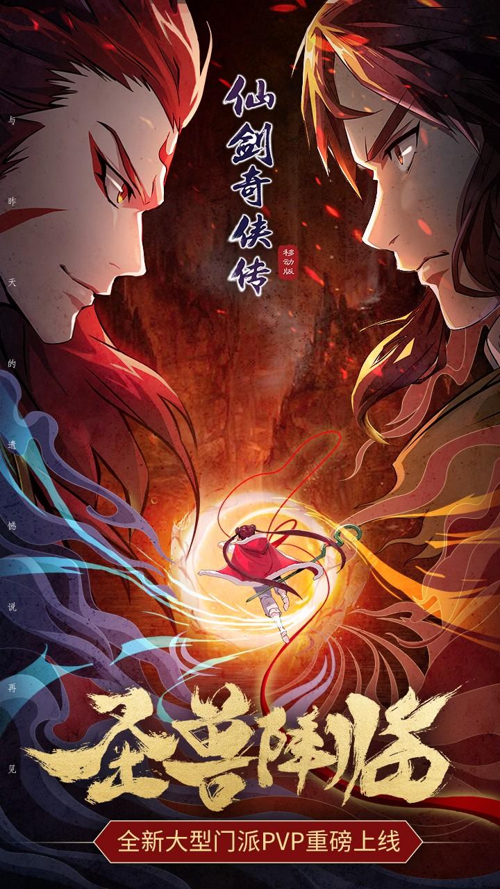 仙剑奇侠传移动版