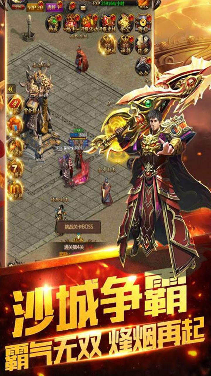 剑圣online(热血沙城)软件截图1