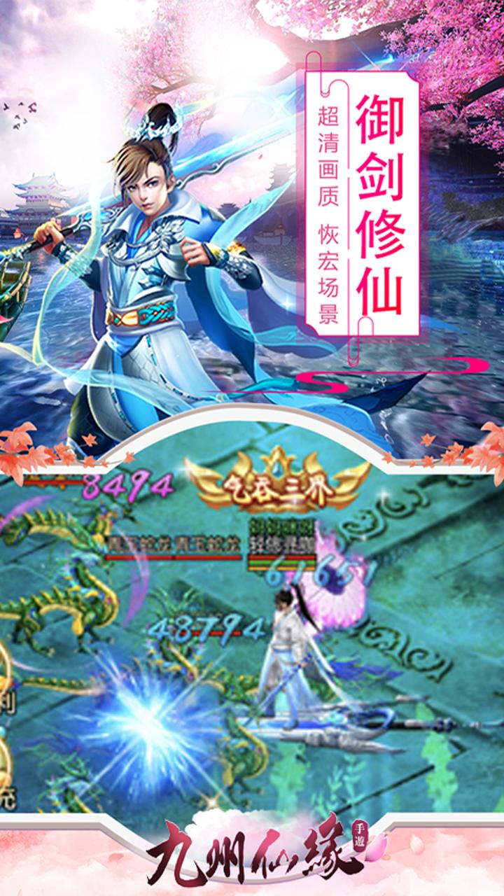 九州仙缘(福利版)