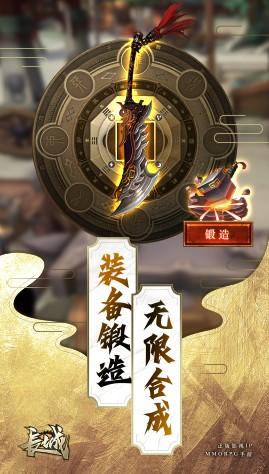 国战纪元(长城)