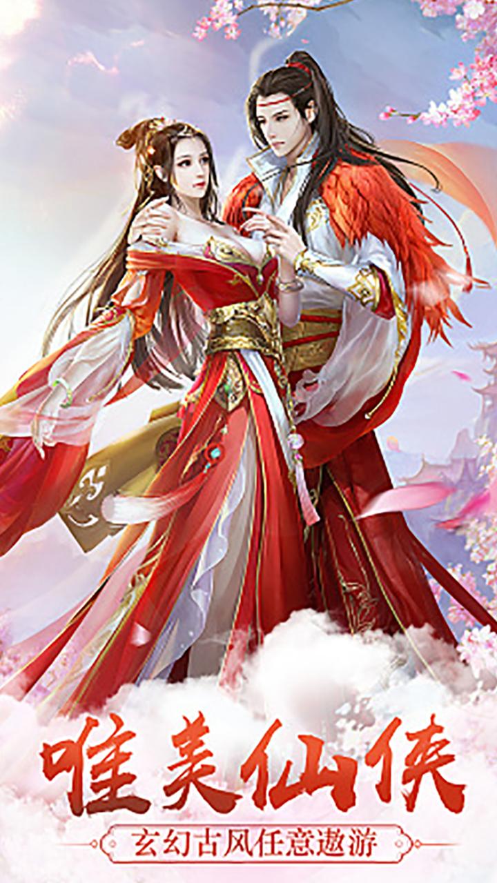 誓约之剑(仗剑天涯)