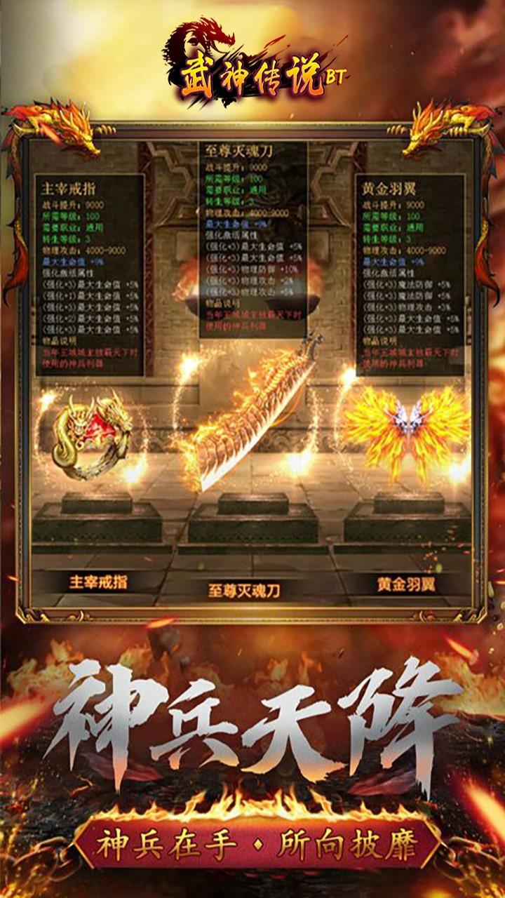 武神传说(福利特权)软件截图2