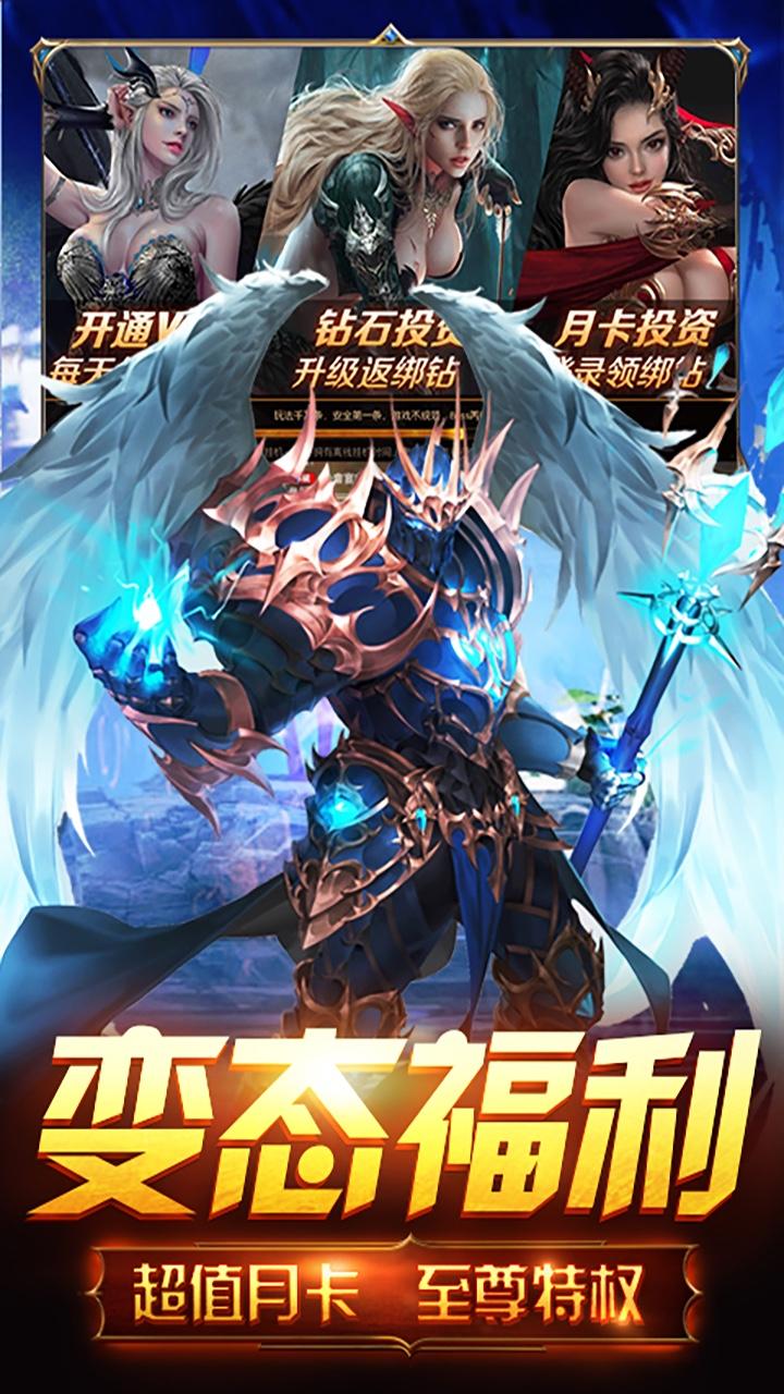天使荣耀软件截图2