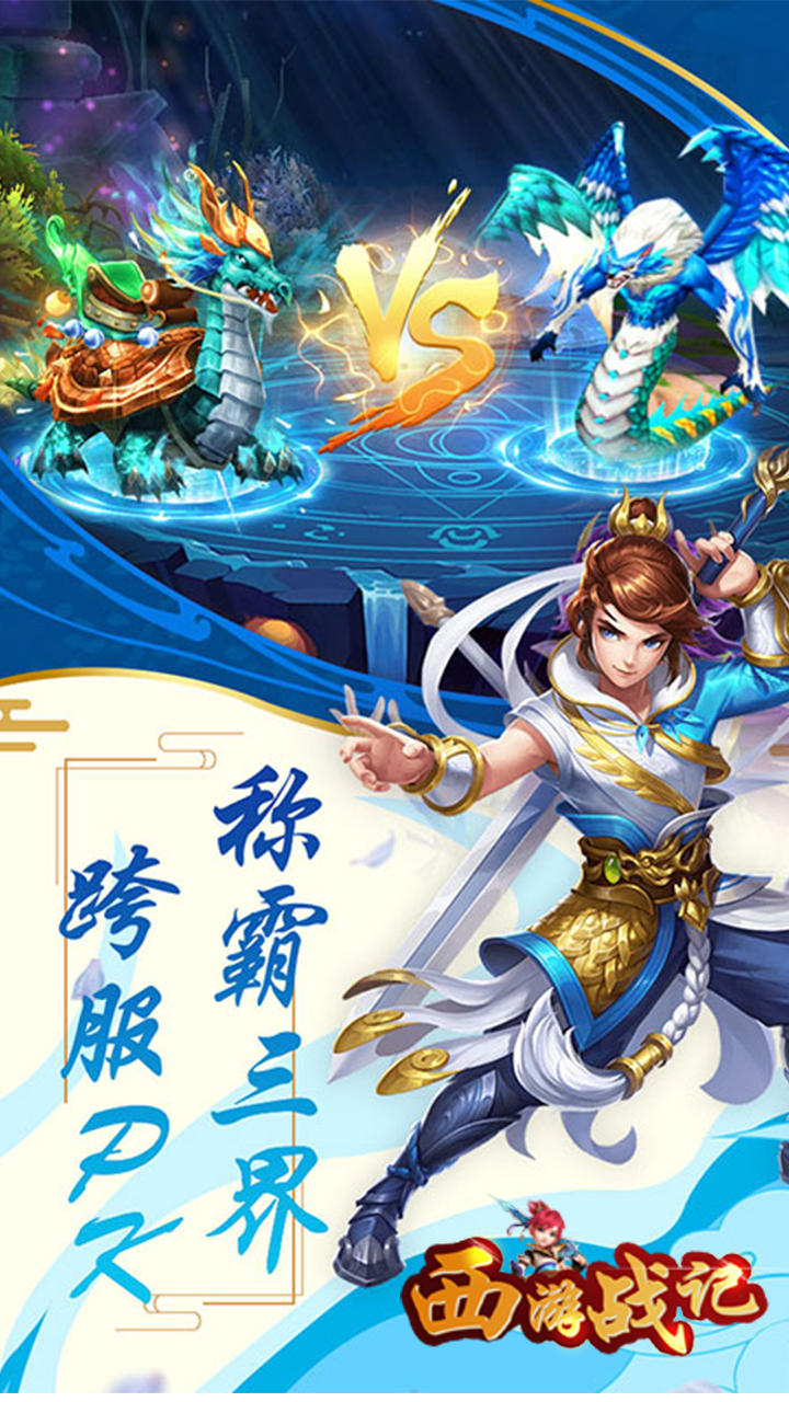 西游战记(福利版)
