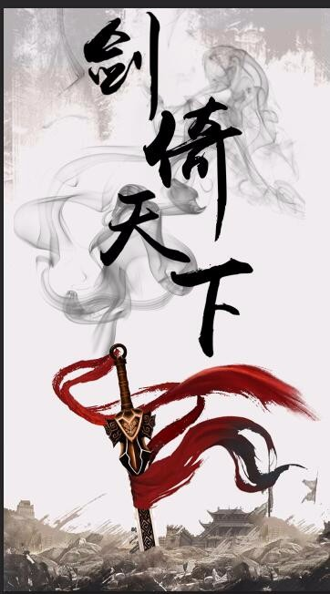 剑倚天下BT(畅玩版)