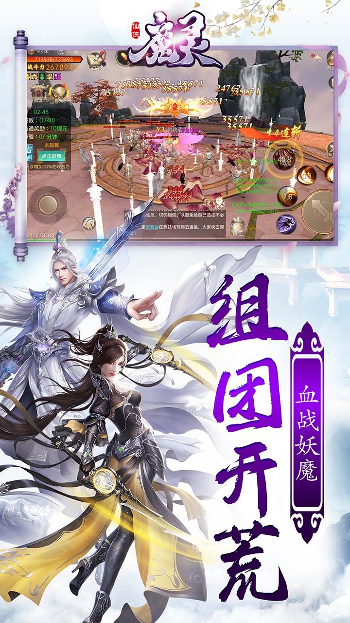 魔灵Online(唯美仙侠)软件截图2