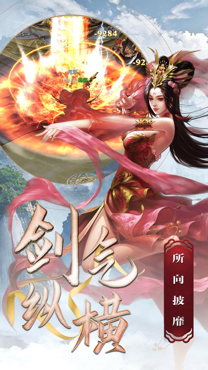 仙剑诛魔(九州新版)软件截图2