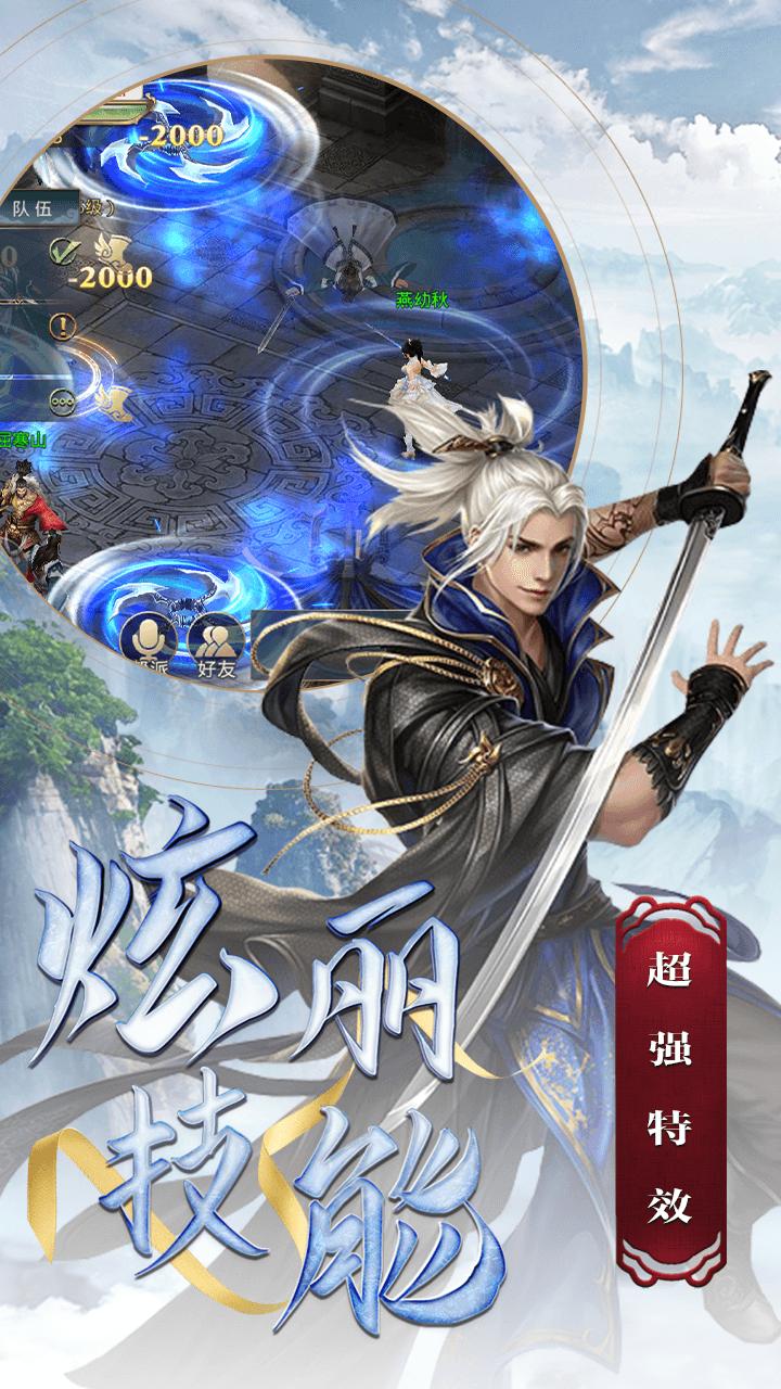 仙剑诛魔(九州新版)软件截图3