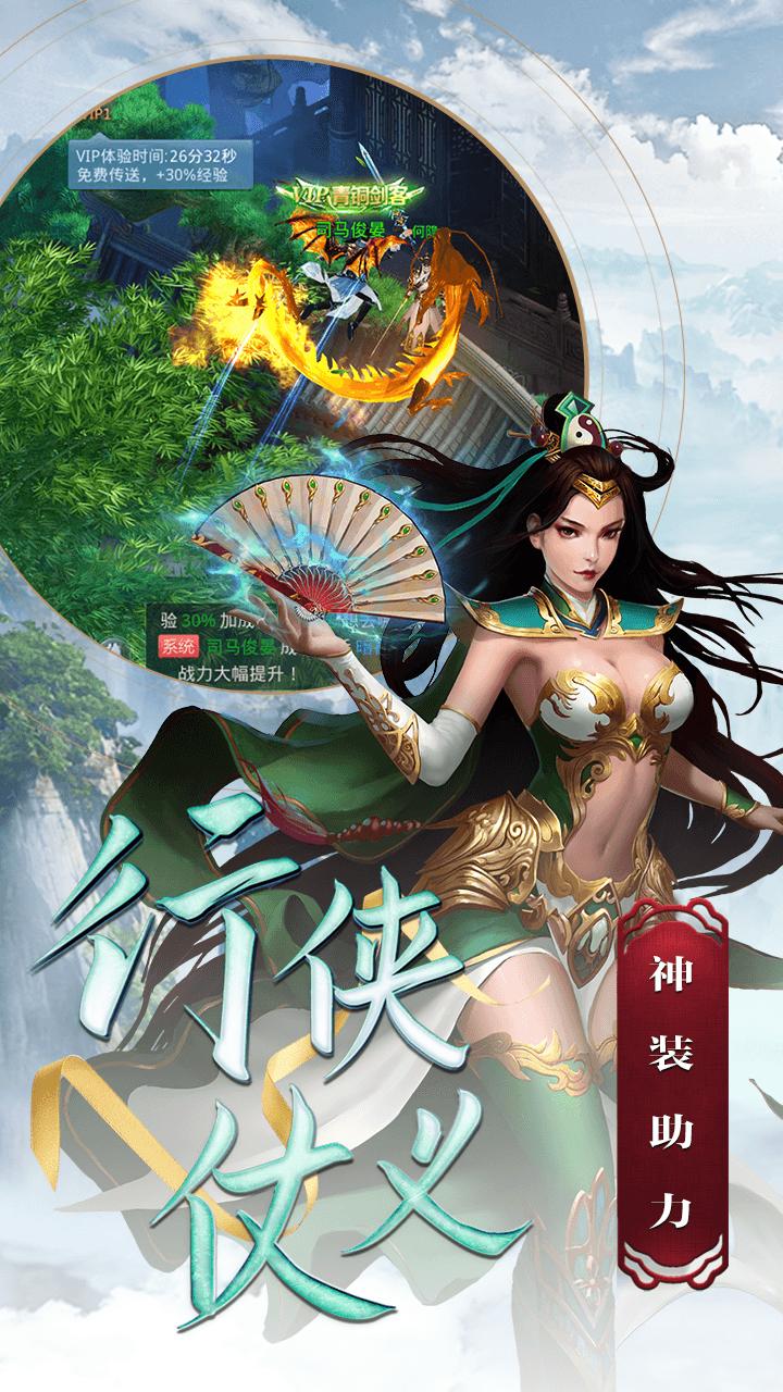 仙剑诛魔(九州新版)软件截图4