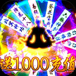 热血封神BT(送1000元