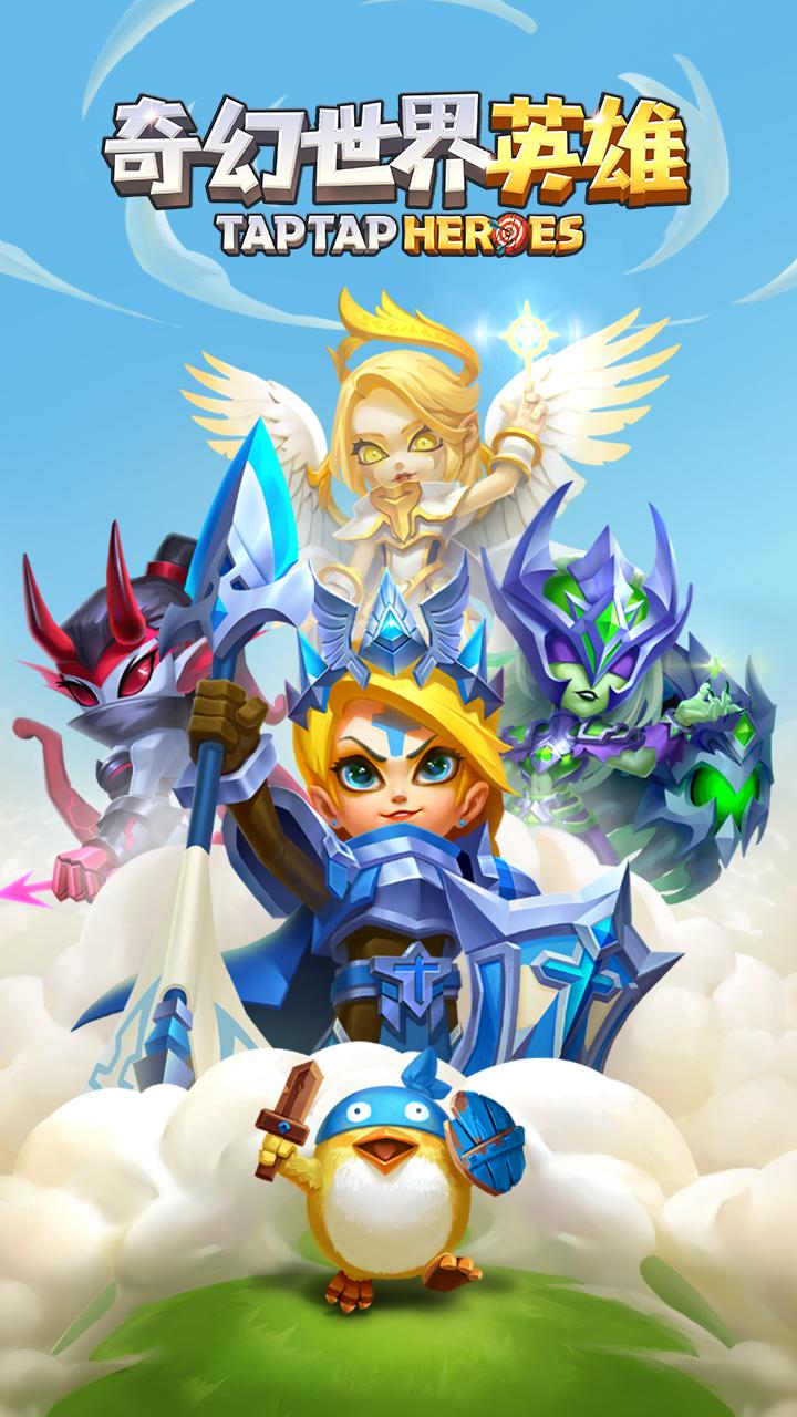 奇幻世界英雄软件截图0