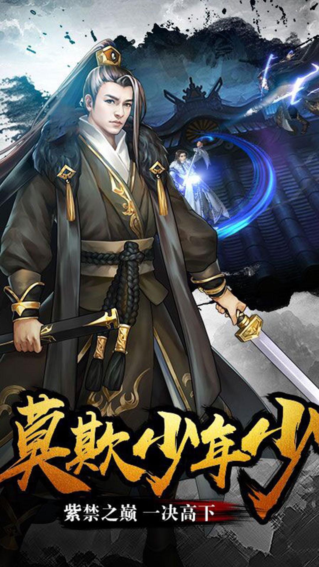 天外飞仙(御剑传说)