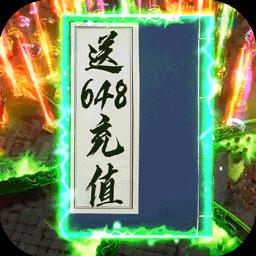 烈火战歌BT(送648元充值)