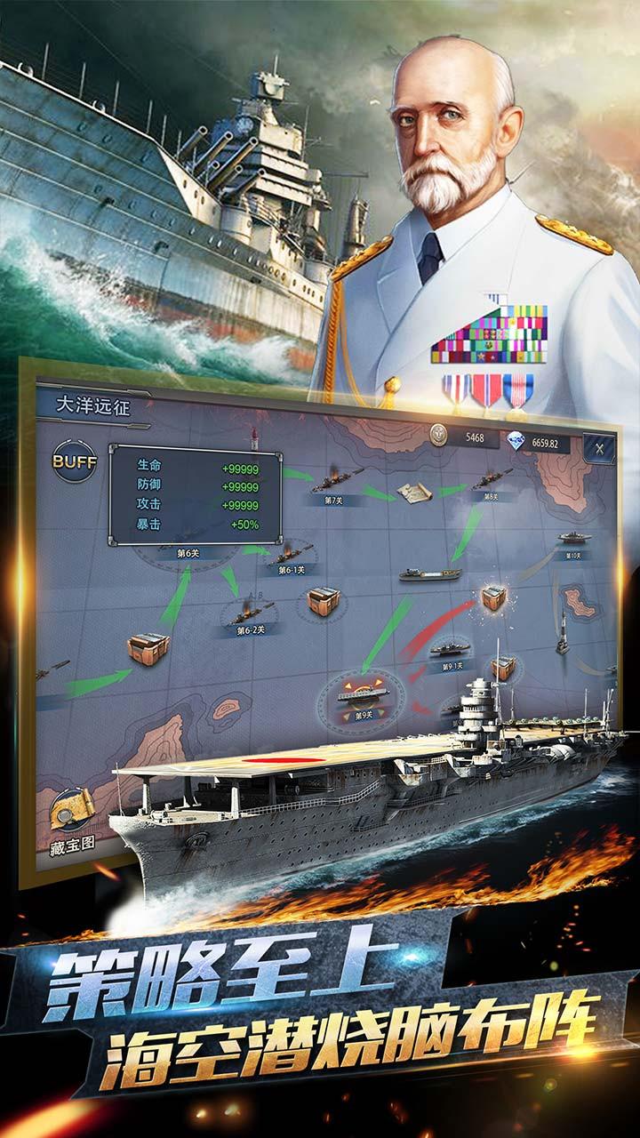 荣耀舰队软件截图3