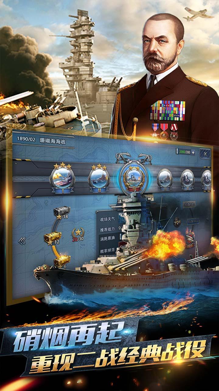 荣耀舰队软件截图1