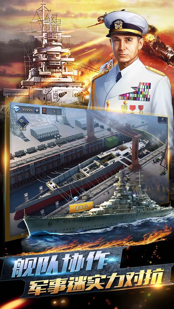 荣耀舰队软件截图2