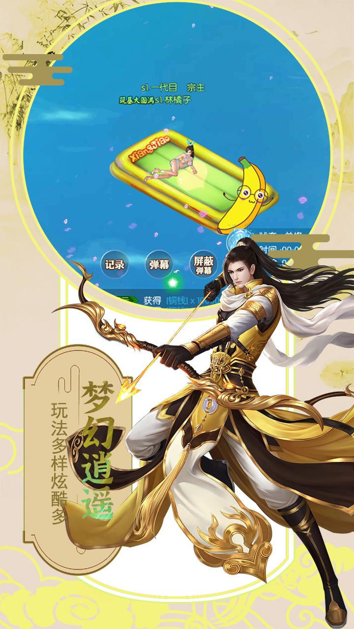 侠客游(新)