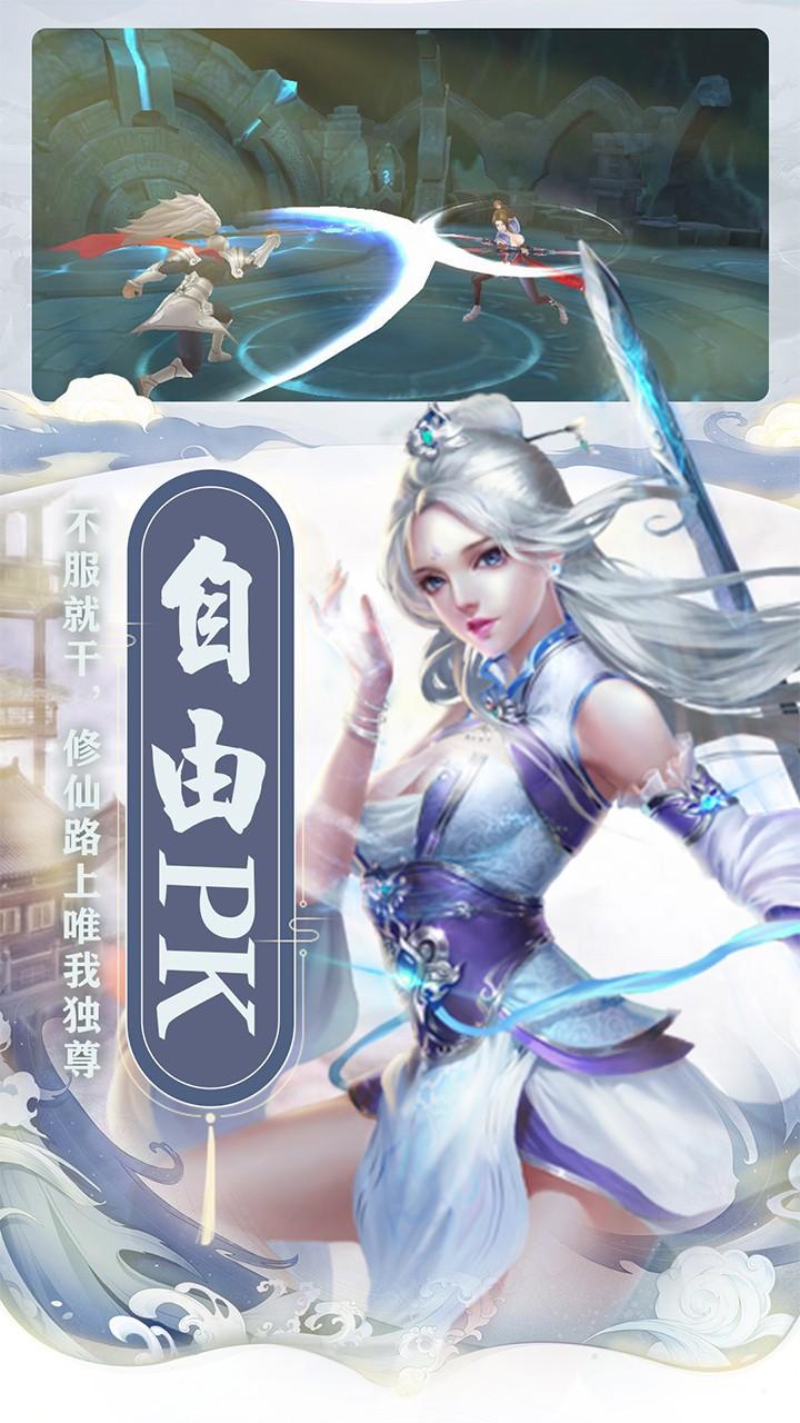 仙之侠道:3D修仙