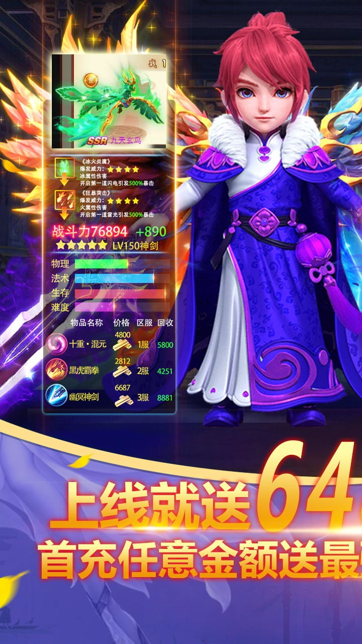 仙凡传BT(送648)