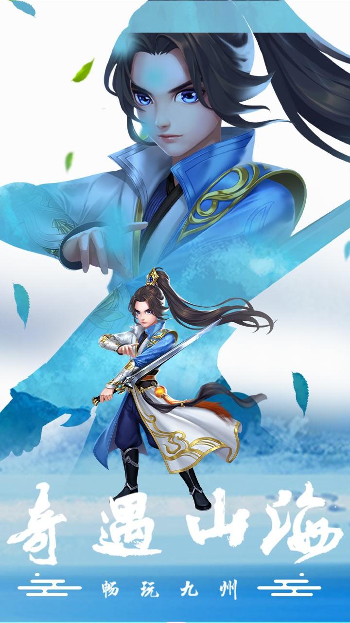 九州仙剑传