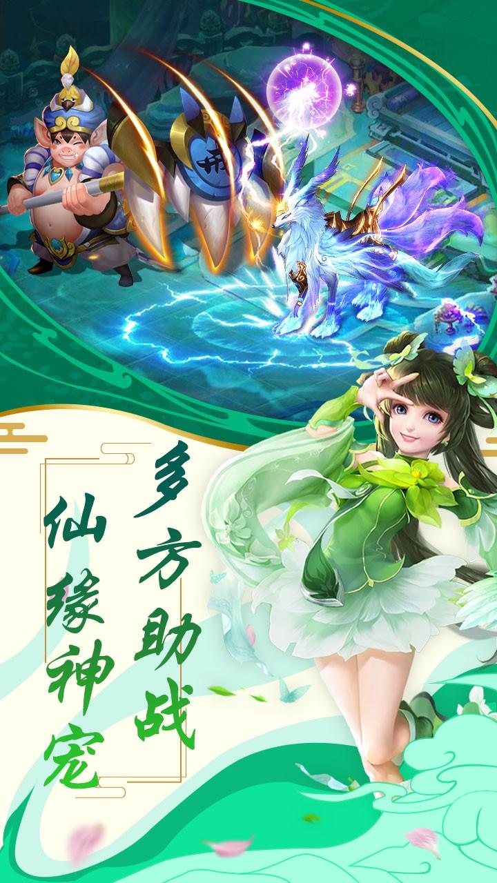 萌幻西游软件截图2