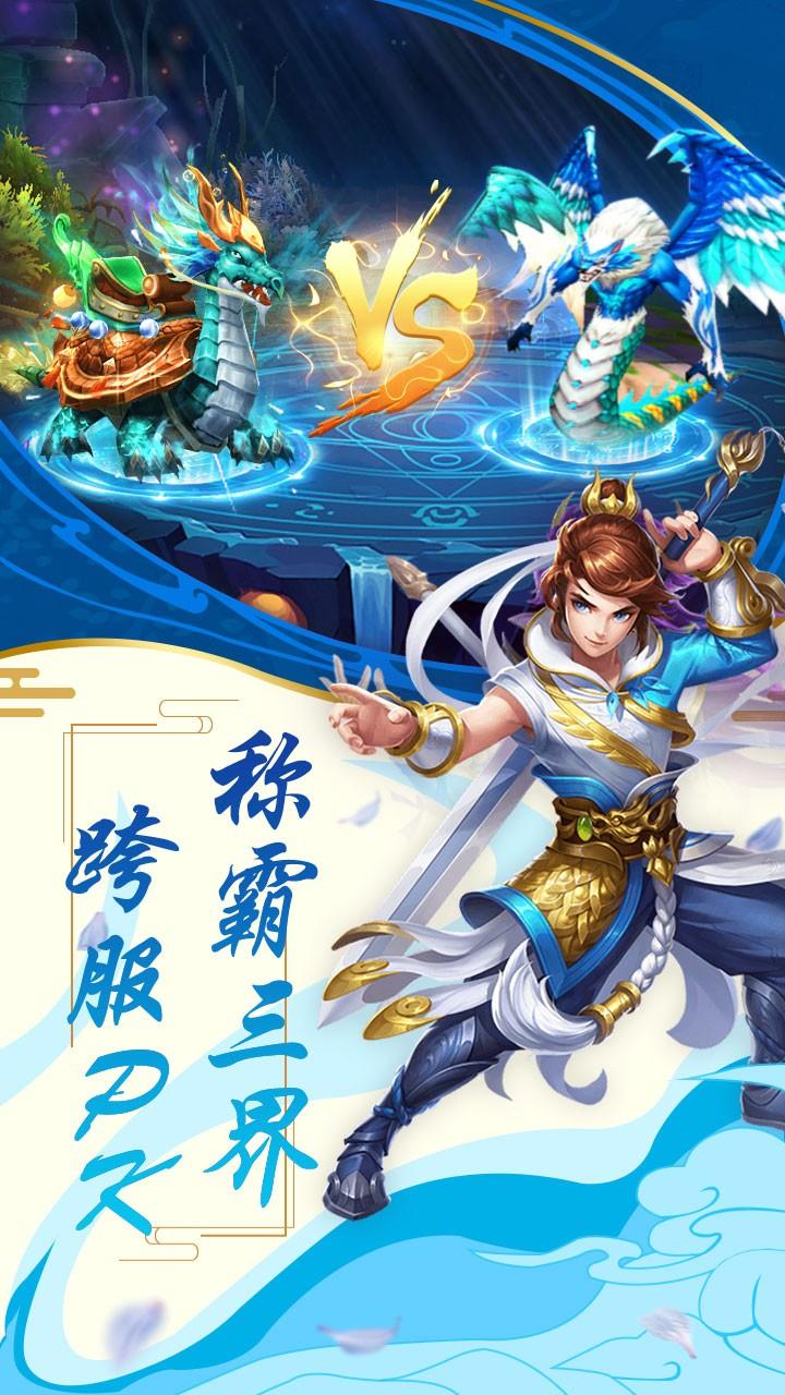 萌幻西游软件截图3