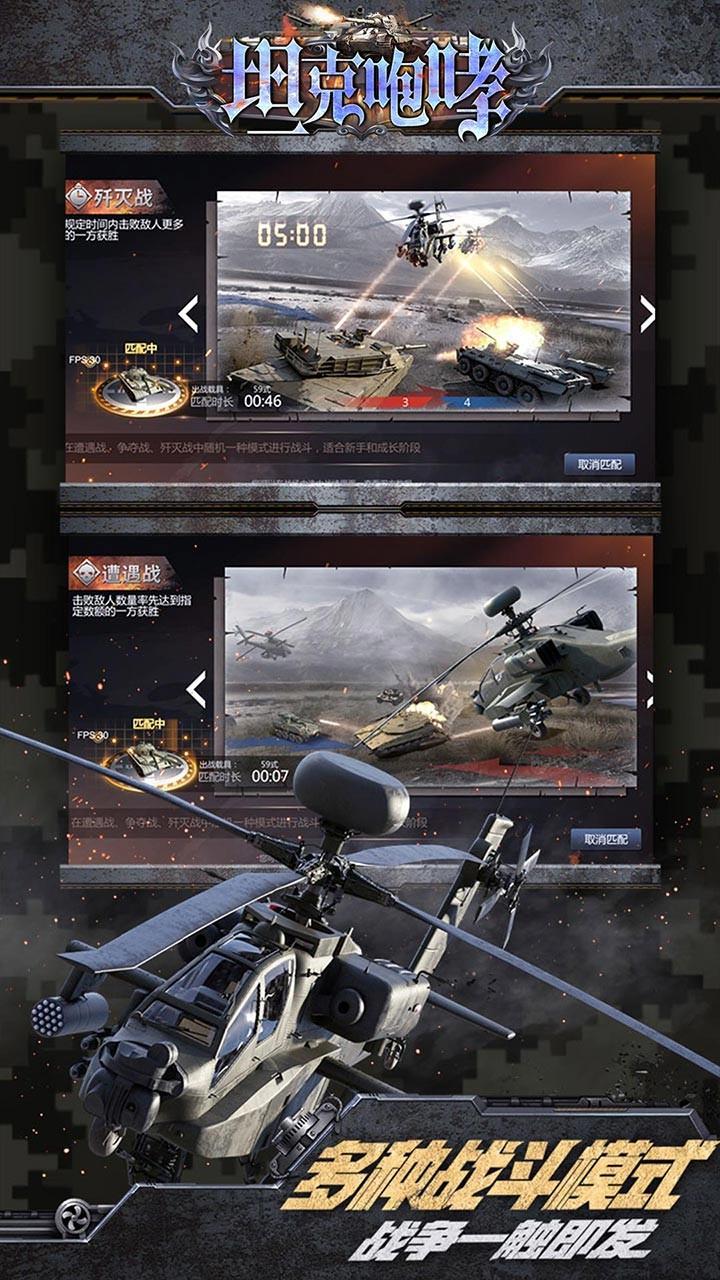 坦克咆哮软件截图2