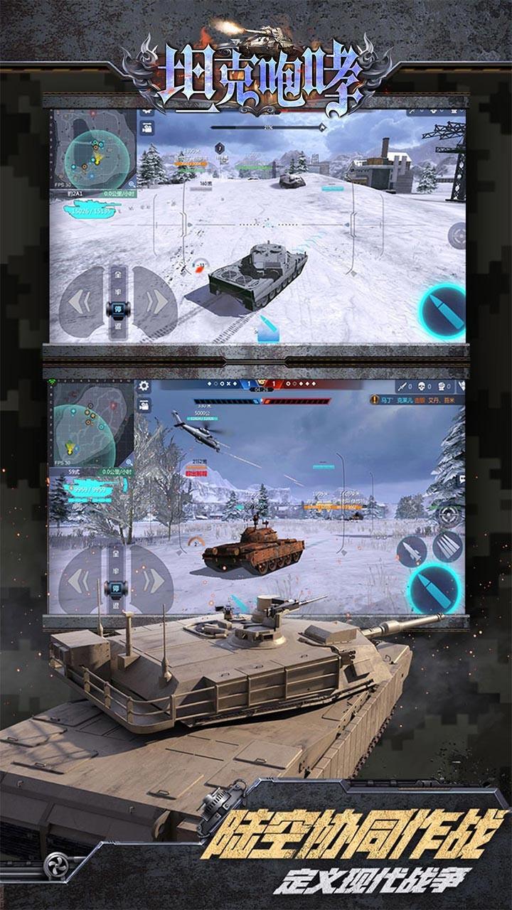 坦克咆哮软件截图0