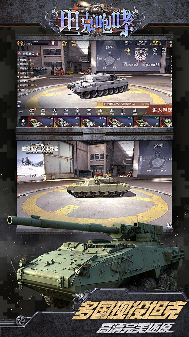 坦克咆哮软件截图3