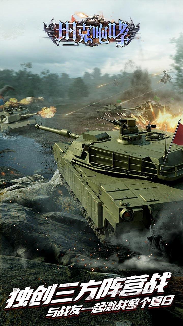 坦克咆哮软件截图4