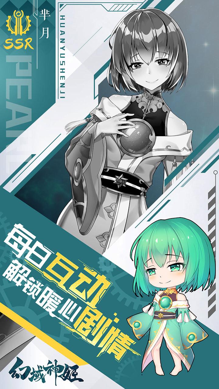 幻域神姬-登录送30抽软件截图2