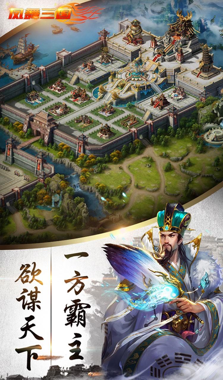 凤舞三国(福利版)软件截图1