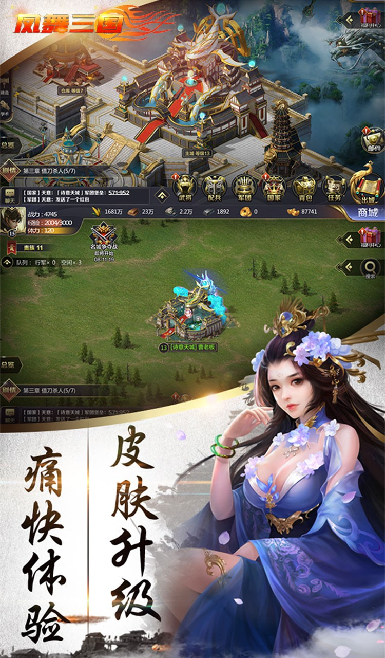 凤舞三国(福利版)软件截图0