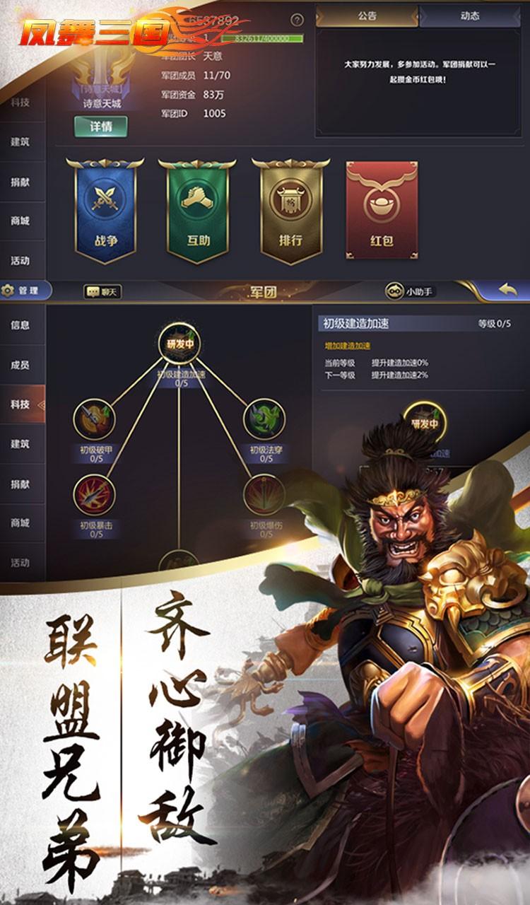 凤舞三国(福利版)软件截图4