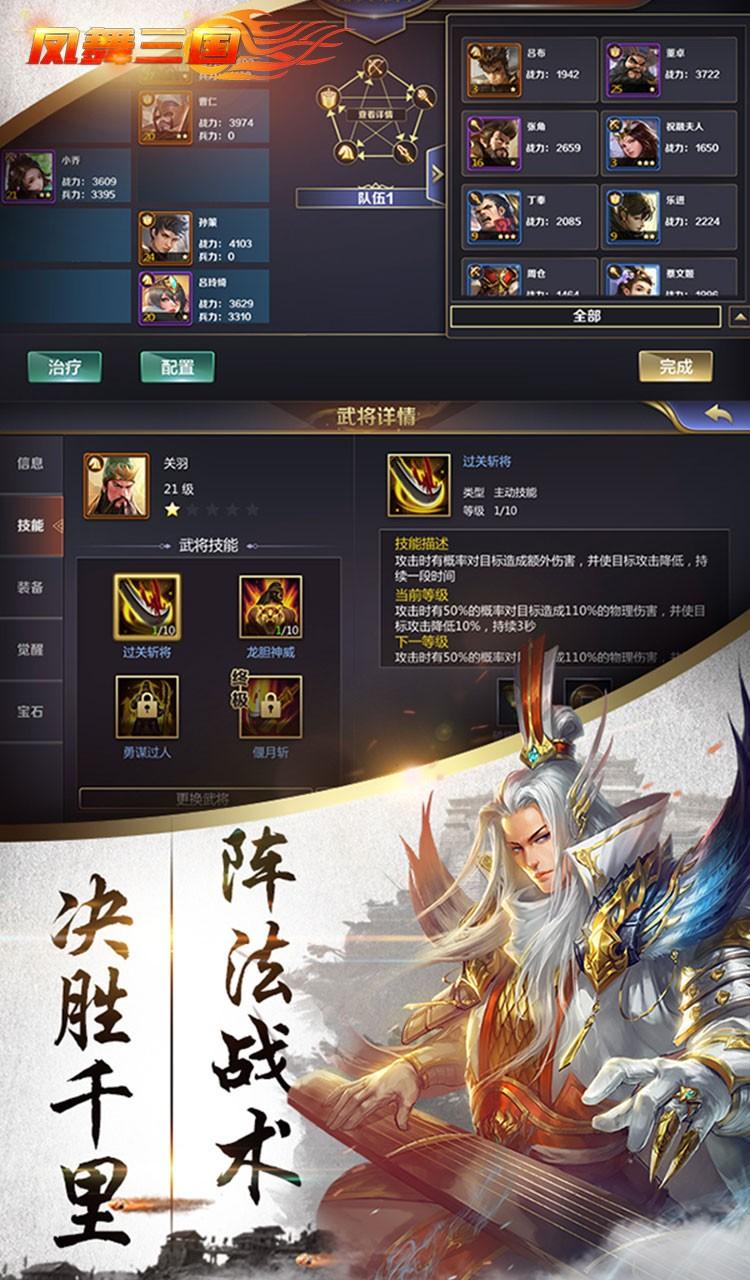 凤舞三国(福利版)软件截图3