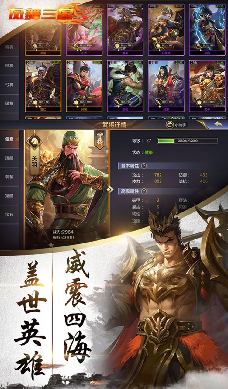 凤舞三国(福利版)软件截图2