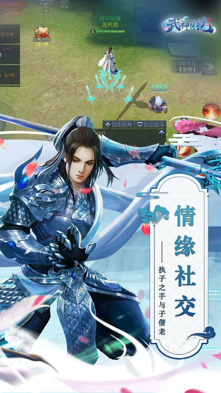 武神传说(3D仙侠巨作)软件截图1