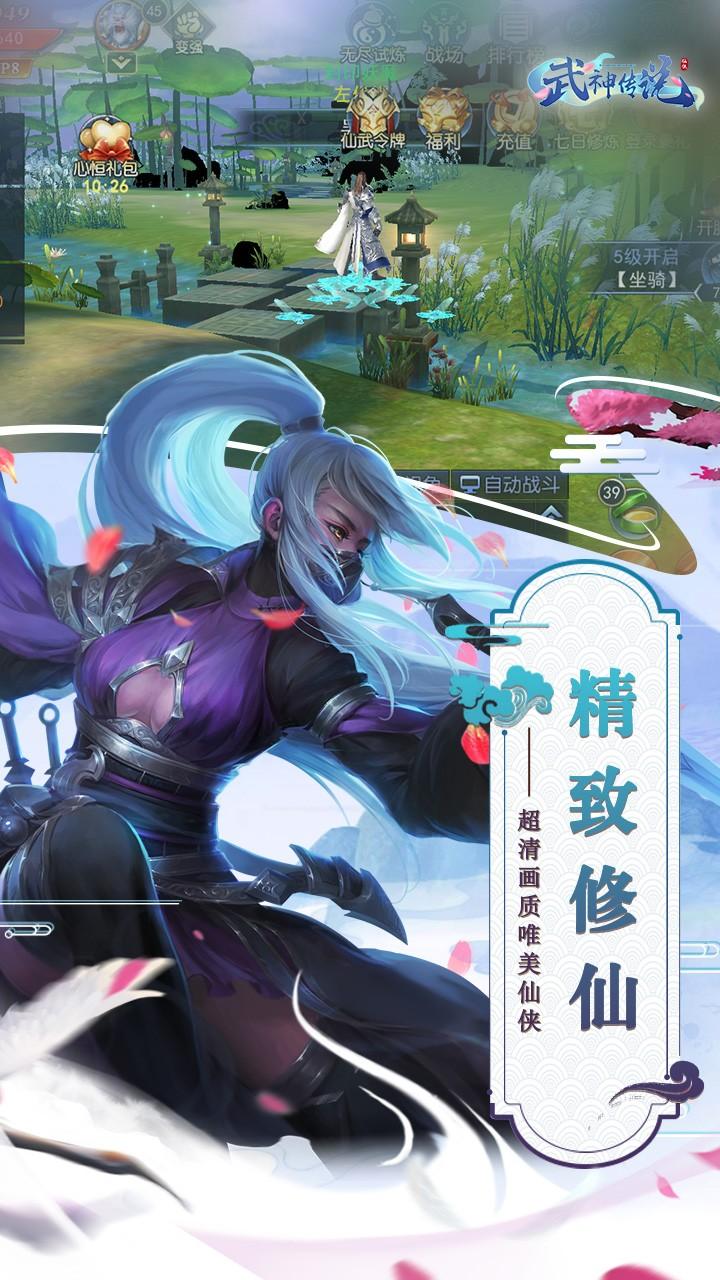 武神传说(3D仙侠巨作)软件截图3