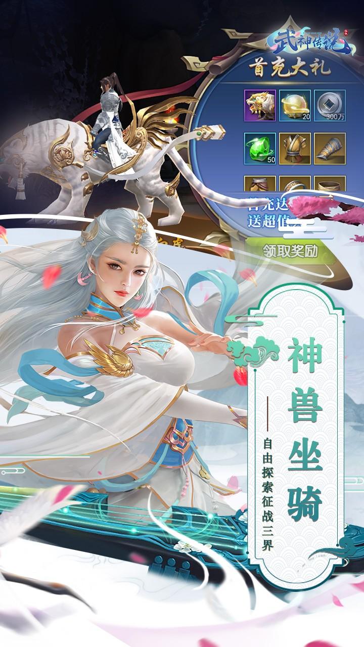 武神传说(3D仙侠巨作)软件截图4
