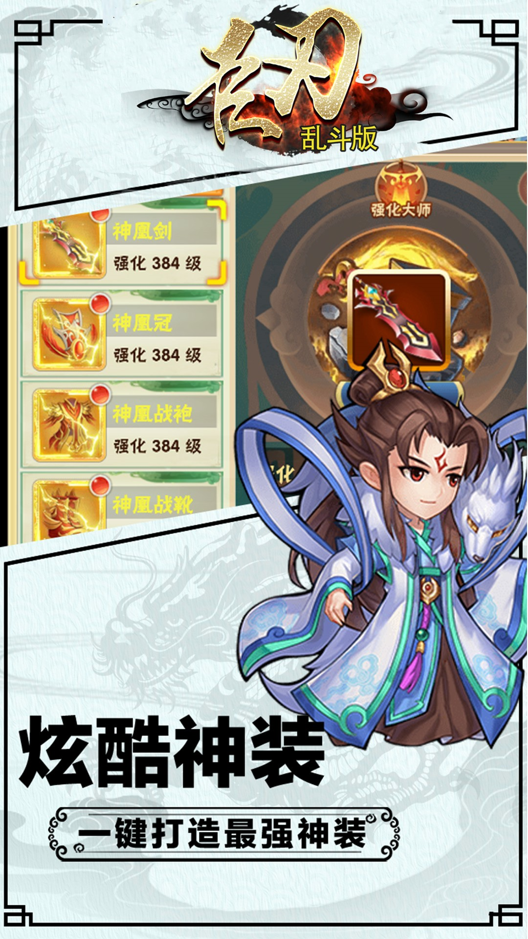 巨刃BT(乱斗版)