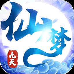 九天仙梦BT(商城版)