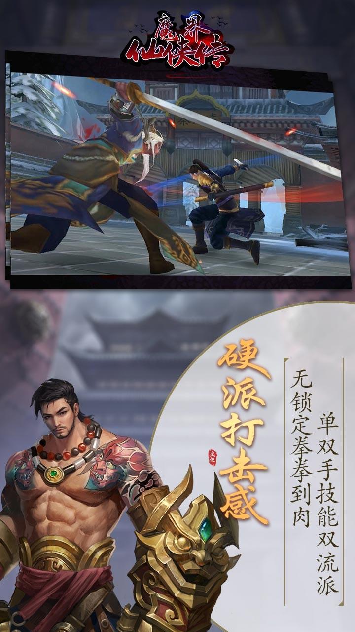 魔界仙侠传截图2