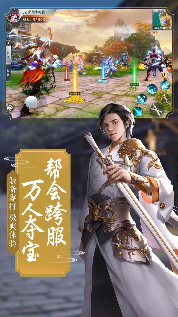 江山(龙武)软件截图2