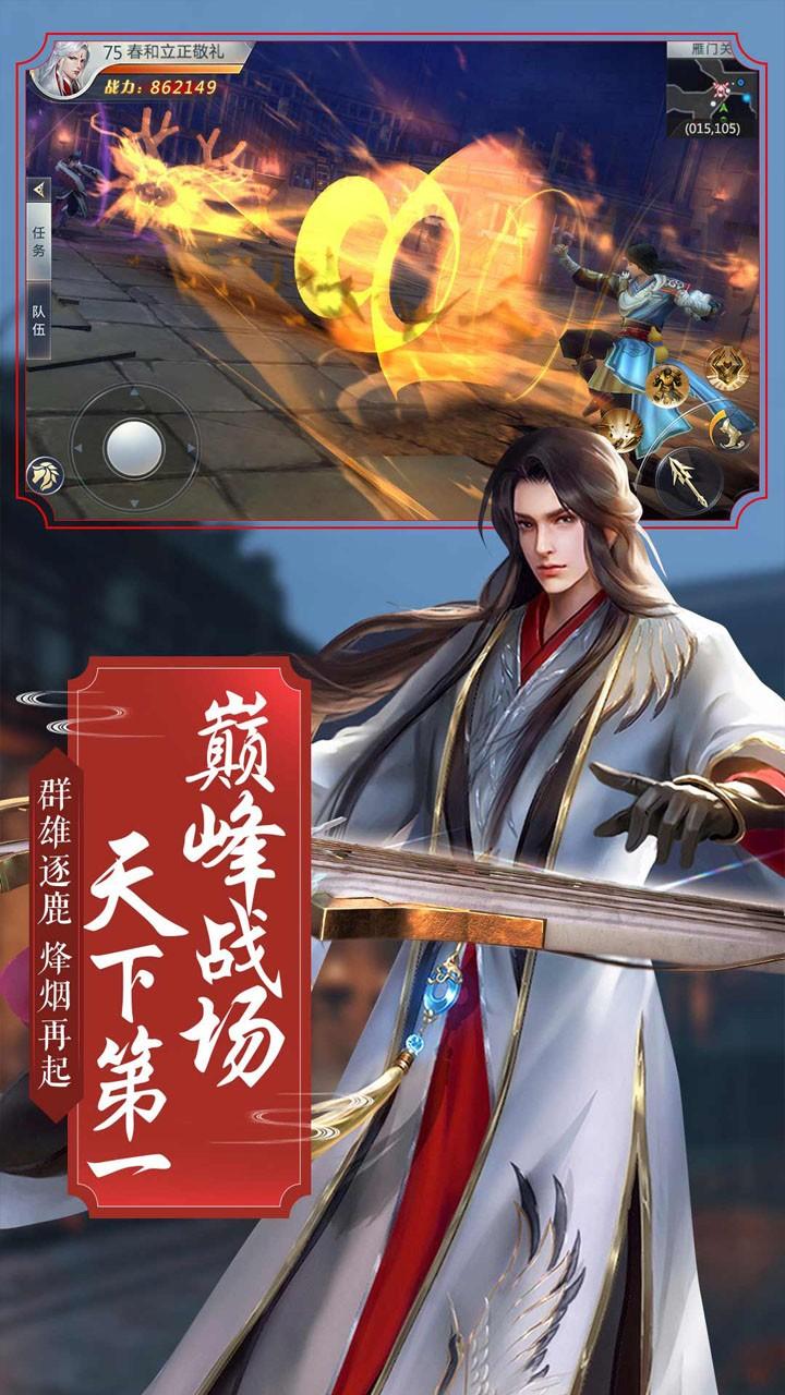 江山(龙武)软件截图3