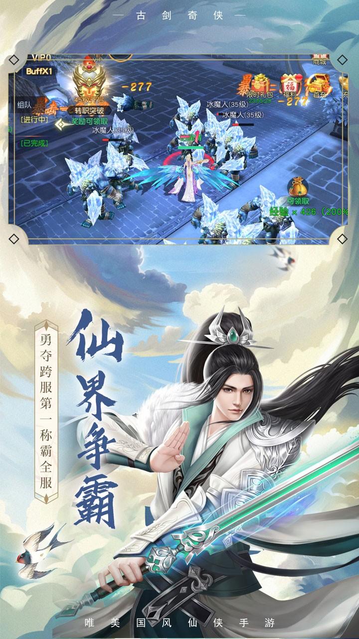 古剑奇侠(3D江湖)