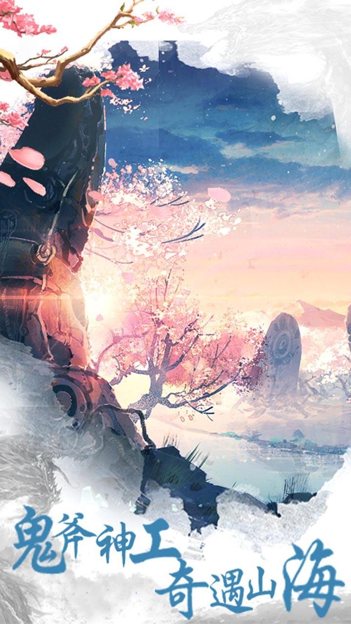 梦仙侠软件截图3