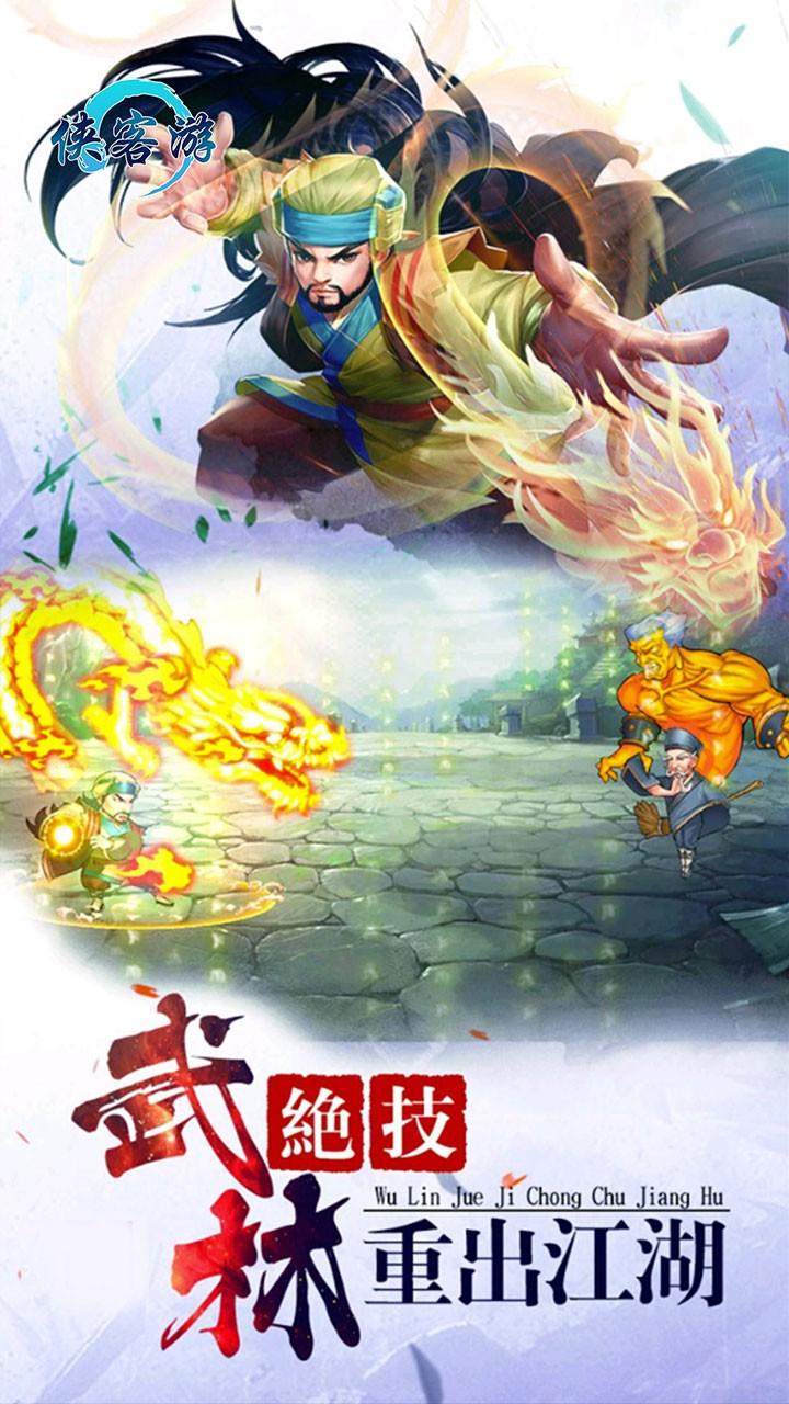 侠客游(独步武林)软件截图2